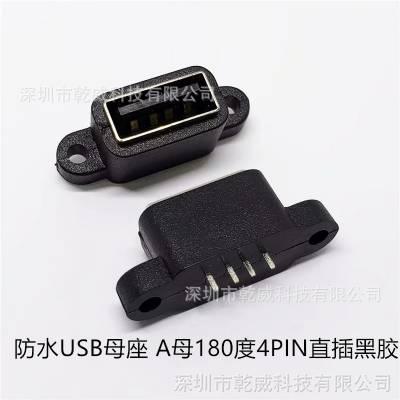 直插防水 短体USB type A母插座 180度4PIN立式插板 带耳朵 黑胶