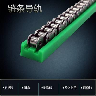 厂家直销链条导轨、聚乙烯链条导轨、塑料链条导轨