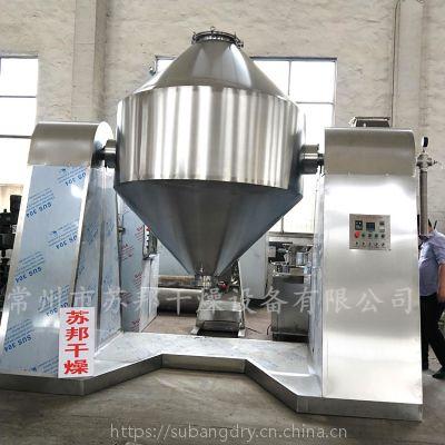 氨基酸低温真空干燥机 苏邦直销双锥真空回转烘干设备