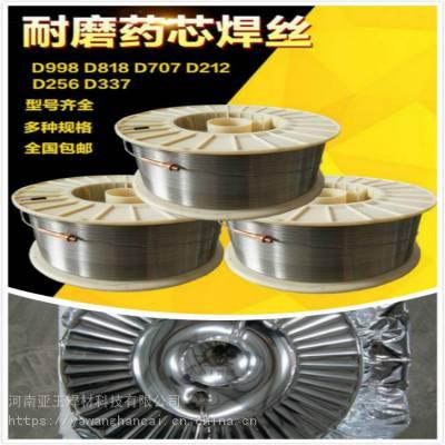 YW-D600耐磨焊丝厂家直销硬度60