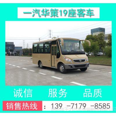 19座客车价格_19座通勤车价格_19座通勤车厂家