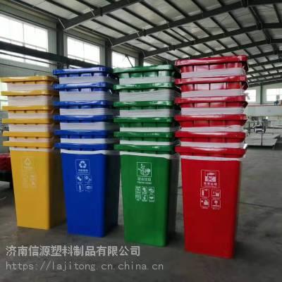 甘肃信源塑料垃圾桶生产厂家寿光240升小区分类垃圾箱口碑好品质优