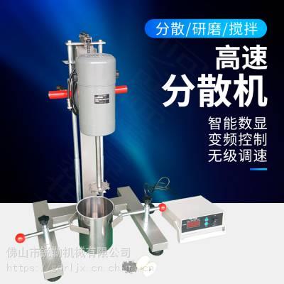 江西400w实验室分散机厂家 生物化工实验室搅拌机