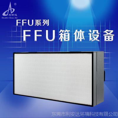 东莞利安达过滤高效空气过滤器FFU滤网空气过滤器百级洁净度批发