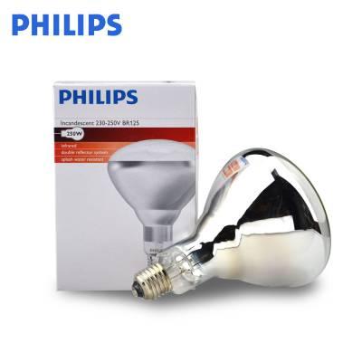 飞利浦红外线灯泡BR125 IR 250W