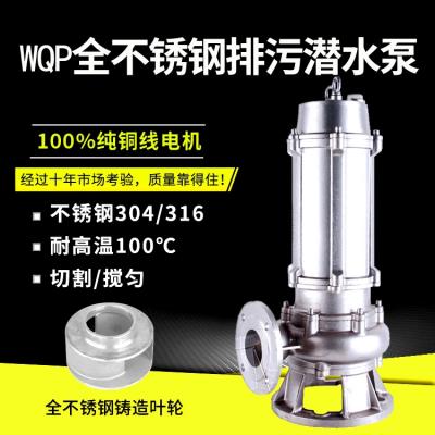 WQP不锈钢污水泵可定制耐高温耐腐蚀切割搅匀304/316材质不锈钢潜水排污泵