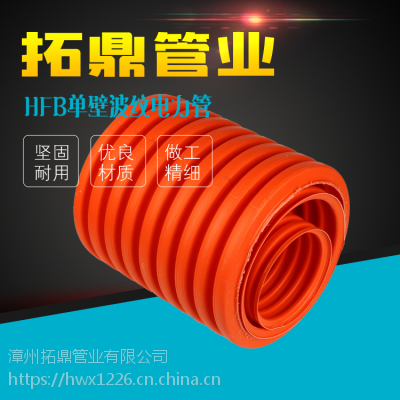 福州三明永安IFB HFB波纹电力管MPP波纹管地下电缆穿线管150