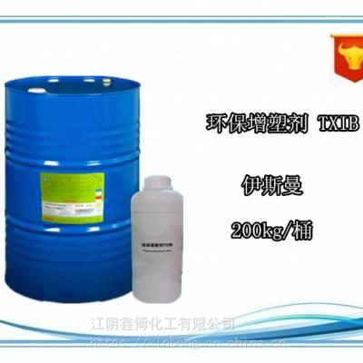 伊士曼环保增塑剂TXIB 降粘剂