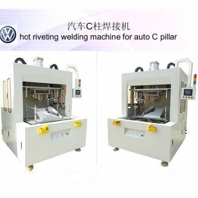 【汽车装饰条热铆机|塑料热铆焊机|厂家直销|价格参数图片】