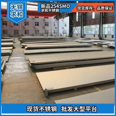 无锡smo254-耐腐蚀高级特殊钢价格表-求精现货库存多少钱一吨