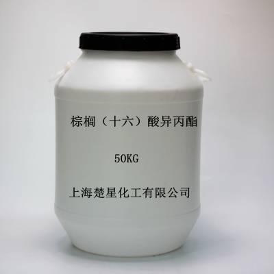 其他IPP为合成油脂是优良的皮肤柔润剂。性质稳定,不易氧化或产生异味。无油腻之感,渗透性好