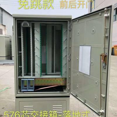 昊星 576芯光交箱、SMC光交箱光缆交接箱-免跳款 厂家直销