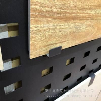 800地砖冲孔板 洞洞板展架 方孔展示架厂家【至尚】