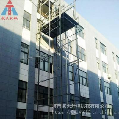 航天 液压导轨式升降机 河南省工厂载货升降机 2吨电动货梯 0.5吨家用升降机 免费量现场