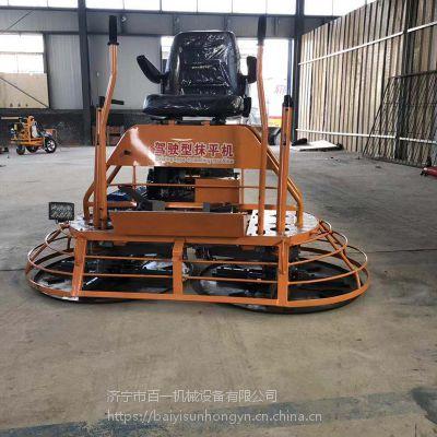 【百一打造】座驾式混凝土抹光机 双盘式地面抹面机厂家