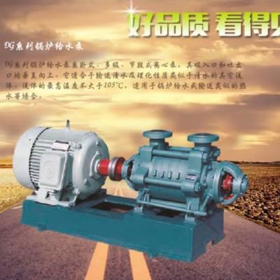 多级离心式单吸锅炉给水泵厂家-辽宁单吸锅炉给水泵-永和水泵