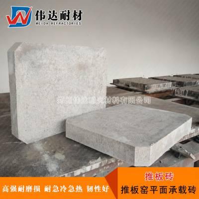 耐磨推板砖 郑州伟达耐材钢纤维耐磨推板砖厂家直供 推板窑平面承载砖