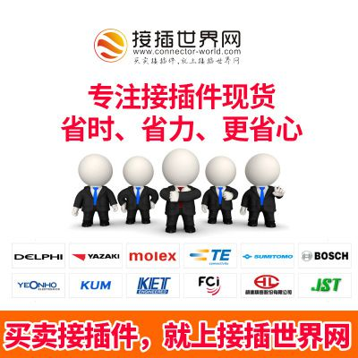 4-1437290-0 泰科TE连接器 接插世界网 汽车接插件 原装现货