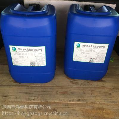 厂家供应WSC白锡钴合金代铬电镀添加剂络合剂