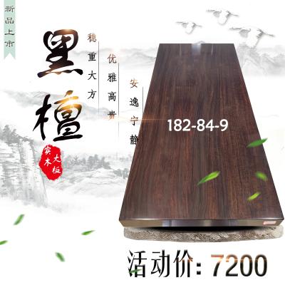黑檀实木大板茶桌大板茶桌简约现代新中式实木书桌老板办公桌