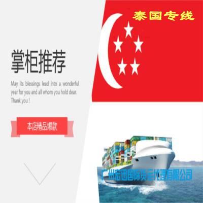 海运拼箱散货到泰国价格查询泰国海运专线