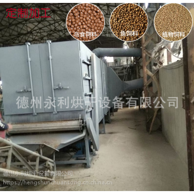 海鲜饲料烘干机-主要用于膨化饲料的烘干-永利烘干