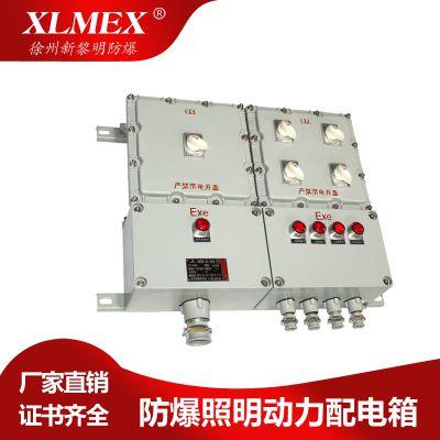 新黎明防爆照明动力配电箱300*400控制箱铝合金接线箱 防爆空箱