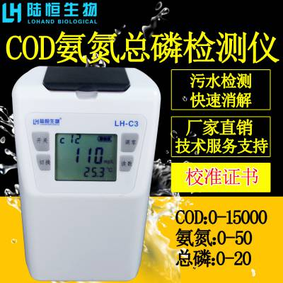 陆恒生物便携式多参数COD氨氮总磷检测仪LH-C3分析仪测定仪