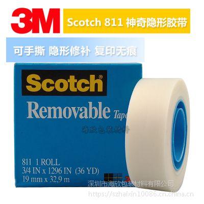 3MScotch811多次粘贴胶带书写隐形思高胶带 临时固定制作胶带