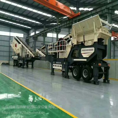 北京时产200吨建筑垃圾破碎机 履带式建筑石子破碎机厂家