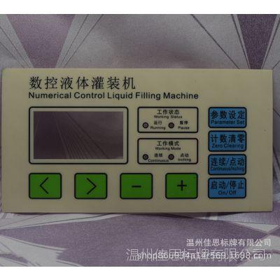 家电标牌pvc薄膜面板贴 遥控器按键面板贴 亚克力冲压丝印铭牌