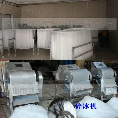 江西盐水式块冰机报价及图片_深圳冰之星