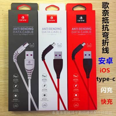 歌奈数据线抗弯折快充线适用iPhone通用安卓type-c手机USB闪充2米