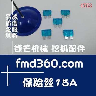 保险丝插入式15A勾机配件上海装载机配件