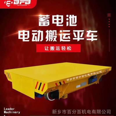 轨道式电动平车 KPX蓄电池电动平车价格 蓄电池电动轨道平板车