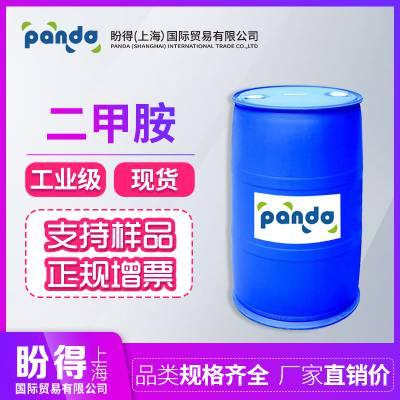 N-甲基甲胺 二甲胺水溶液40% 桶装罐车直销大量中间体