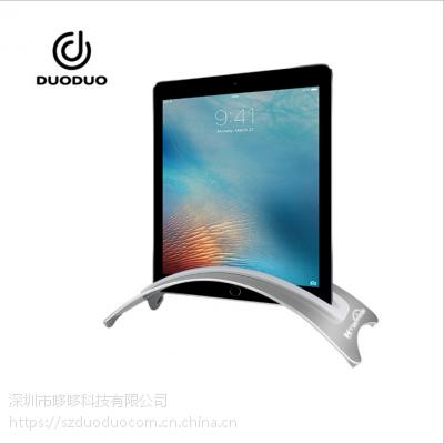 厂家直销铝合金平板支架金属笔记本支架弧形收纳支架桌面平板底座