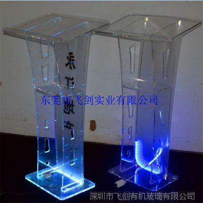 亚克力演讲台 透明演讲台 有机玻璃教会诵经台 发光门迎台定制