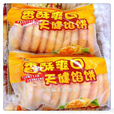 批发 天健照烧鸡腿味【馅饼】60个*130克 广东包邮