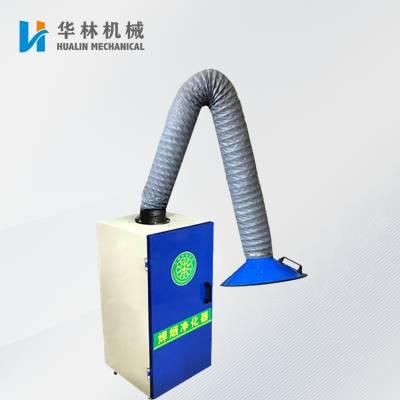厂家批发单臂电焊烟雾净化器 移动式焊烟净化器 单臂移动焊烟净化器