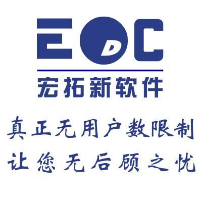 深圳erp系统软件供应商 深圳地区销量大的erp系统深圳宏拓新软件