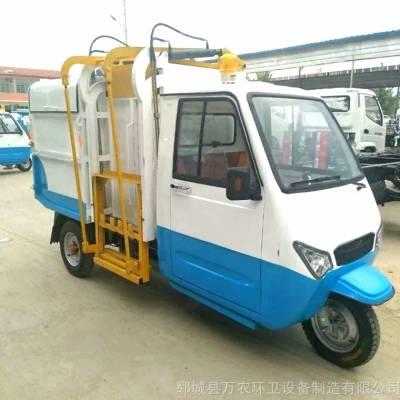电动垃圾车3立方挂桶垃圾车每日报价小型垃圾车厂家万农环卫