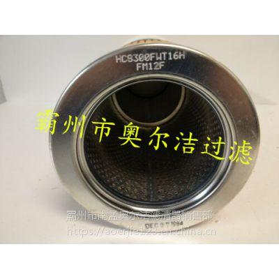 供应Pall HC8300FWT16H过滤器滤芯
