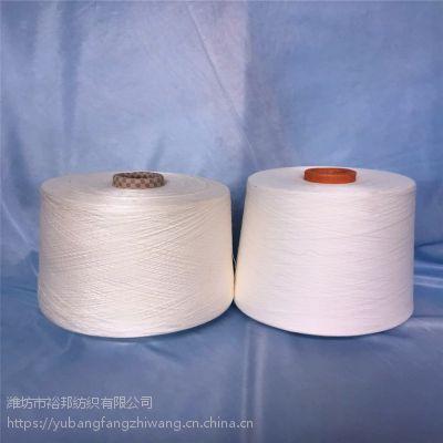 裕邦精品 纯棉纱30s 赛络纺纱(jc30)电清无结 条干均匀