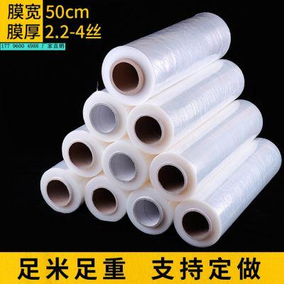 北京工业包装膜 pe拉伸膜 拉伸缠绕膜 厂家直销