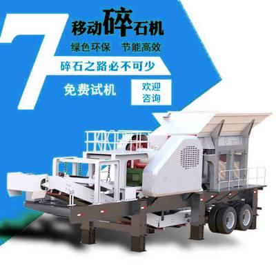颚式移动破碎机制砂机 移动式碎石机多少钱 颚式移动破碎站生产厂家