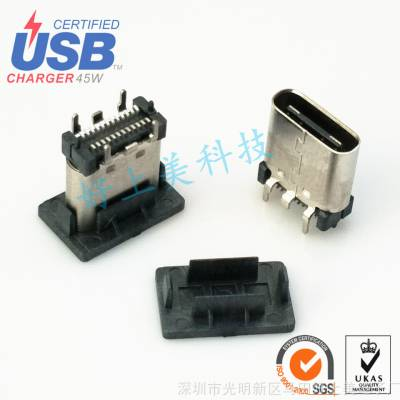 USB 3.1 C TYPE 立式贴片母座 高度9.3 DIP+SMT 24PIN母座 插座