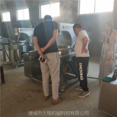 中央厨房牛羊肉煮锅设备/中央厨房专用炒菜机/太极福/支持定制
