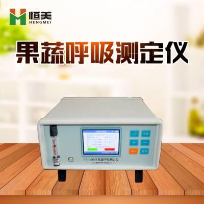 果蔬呼吸速率测定仪,果蔬呼吸速率测定仪,果蔬呼吸速率测定仪HM-GX20