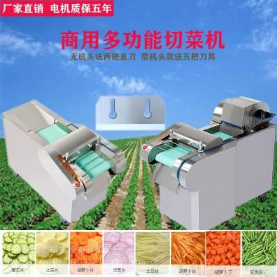 切菜机多功能全自动不锈钢切菜机各种根茎叶蔬菜切片切丝切块